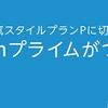 大阪ガスで電気を契約すると,Amazonプライムがついてくるってよ.