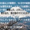 日本のメディアも頑張れ!!