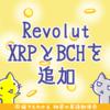 バンキングアプリRevolutでリップル(XRP)とビットコインキャッシュ(BCH)の売買が可能に