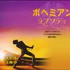 映画【ボヘミアン・ラプソディ】フレディ・マーキュリーが歌えばeverything OK!
