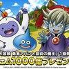 【DQMSL】神獣交換券スペシャルセット販売!ダイの大冒険 勇者アバン1巻発売記念で1000ジェム配布!