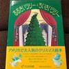 小学校へ読み聞かせへ 12月
