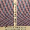 上野をさまよって奥羽を透視する 飯島耕一詩集