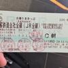 関西から静岡までの交通手段