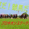 プロキオンステークス《G3》の考察と本命馬及び特注馬の抽出について