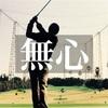 【ゴルフ】「アドレスに集中」からの目指せ無心スイング。