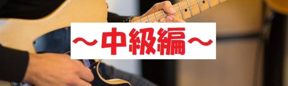 ギターを詳しく知ってより好きになろう!~中級編~