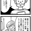 【4コマ】「どうじょ↑」が可愛くてしぬ