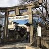 2017 京都 2 安井金比羅宮〜下鴨神社