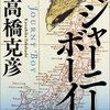 """【なぜ集めた】タイトルに""""ボーイ""""が入っている小説10選!"""