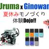 【再募集】第3回 CoderDojo Uruma 参加者募集!【Uruma x Ginowan 夏休み合同モノ作りワークショップ体験Dojo】