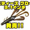 【DAIWA】シャッドプラグのスタンスを入魂したクローワームに新サイズ「スティーズ クロー3.1インチ」追加!
