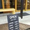 【AERU COFFEE STOP】(アエル コーヒーストップ)(北区)古民家をリノベートした本格コーヒー専門店の紹介 岩淵水門からすぐ