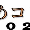 中央公民館 春の夢コンサート2020 3月15日開催!