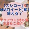 【スシロー】でGoToイート食事券は使える?テイクアウト(持ち帰り)方法もご紹介!