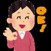【ネイティブが使う表現】~fine by me~の意味。教科書では習わない日常英会話!!その29