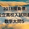 【数学過去問を解き方と考え方とともに解説】2018福島県公立高校入試問題~大問5「証明問題、高さの比を求める問題」~上位校を目指すならぜひ解いてほしい問題