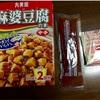 丸美屋の麻婆豆腐の素を使ったスタミナ料理♪
