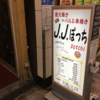 今日のチョイ呑み(78)「炭火焼バル&串焼き J.J.ぽっち」