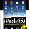 iPadバカ。iPad2は楽しいぞ!