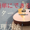 【簡単にできる!】ギターの最適な管理方法とは?弦は緩めちゃダメ?!