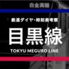 【東横線バイパス】東急目黒線の時刻表考察《2017.3.25ダイヤ改正》