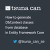 Entity Framework Core でデータベースから DbContext を生成する方法