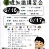 6月16日(土) ハーモニカ基礎知識講習会開催致します!