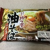 珍珍亭の油そば(チルド麺)