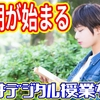 新学期が始まる〜名古屋大学ではデジタル授業を実施
