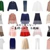 【ファッション】クローゼット・服屋さんで迷子になるかたへ【一着持っとくべき万能服!】