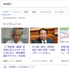自分のサイトをGoogleニュースに掲載したい!ニュース掲載方法はこちら!