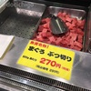 【錦糸町】魚寅