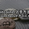 初心者にオススメのビットコイン購入方法を解説!!