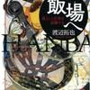 関西の社会学者を毎日新聞の東京朝刊が紹介する記事