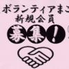 男性ボランティアまごの手 新規会員募集!