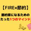 【FIRE×節約】節約家になるためのたった1つのマインド