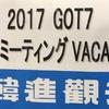 GOT7とVACANCE! in 2017 summer