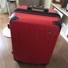 準備*スーツケースは買う?借りる?