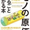 (読書)モノの減価がまるごとわかる本/ライフ・リサーチ・プロジェクト