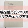 PMDDのセルフチェックには手帳を使おう!まずは自己診断から