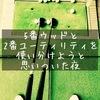 【ゴルフ】5番ウッドと2番ユーティリティを使い分けようと思いついた夜。