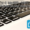 【レビュー】簡単操作でデータサルベージ!Mac用データ復元ソフト「EaseUS Data Recovery Wizard for Mac」