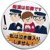 【痴漢抑止防止バッジ】埼京線で通学する女子高校生70人の94.3%が効果を実感。