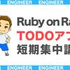 【第一回】Ruby on Rails TODOアプリ開発短期集中講座