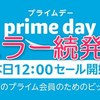 【Amazon】2018年プライムデーセールでの奮闘