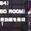 【初見動画】PS4【Rec Room】を遊んでみての感想!