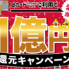 dカード1万円以上利用で必ず当たる1億円キャンペーンが開始。外れても山分けで最大5000ポイント