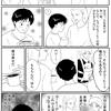 スウェディッシュエッグコーヒーの淹れ方4【国際交流×料理漫画】