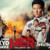TOKYO MER〜走る緊急救命室〜 5話 感想|2人のヒーローに救われる